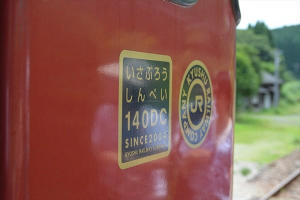 ぐるり列車の旅 090_R