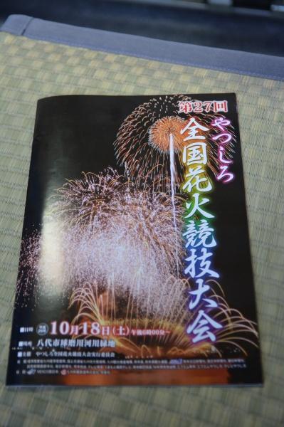 花火大会_0011 (176)